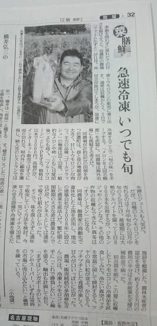 読売新聞長野県版