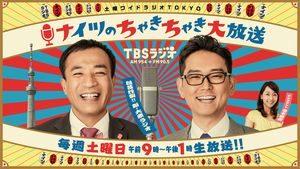 TBS Radio program Nights Chaki-Chaki