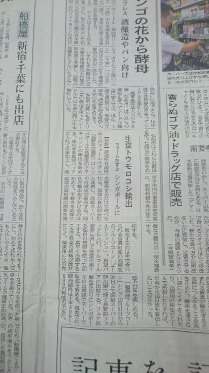 日経MJ記事