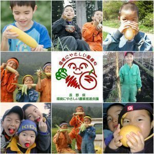 子供達と野菜