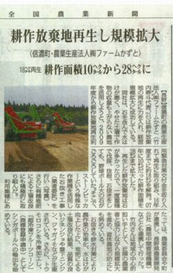 An article about Farm Kazuto in National Farm Paper