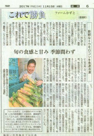 An article about Farm Kazuto in Shinano mainichi news paper